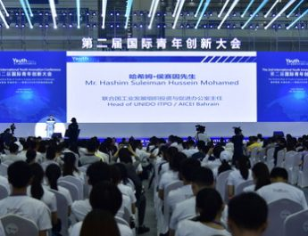 Make Innovations and Spaces for Dreams The 2nd International Youth Innovation Conference Opens in Shenzhen